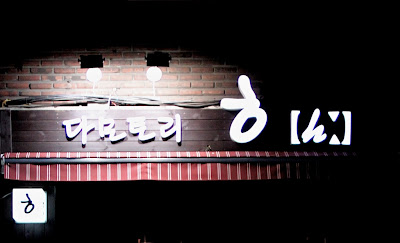My new favorite makgeolli place: ㅎ [h] in Haebangchon