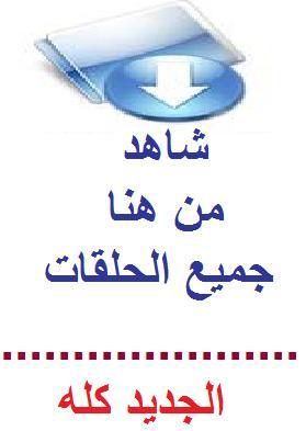 12bfc8f53 أرشيف المواضيع الحصرية لقسم الأطفال 2010 - منتدى فتكات