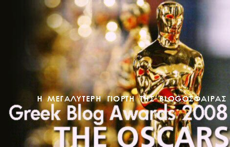 GREEK BLOG AWARDS