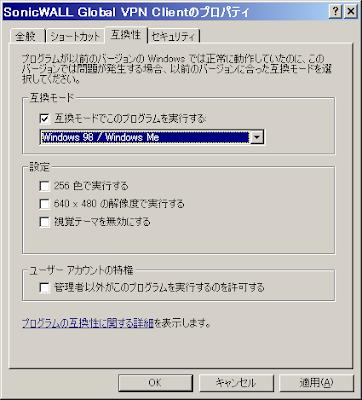 Windows 互換モード