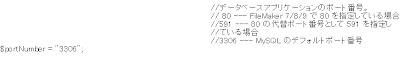MySQL ポート番号