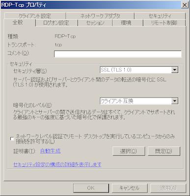 RDP-Tcp