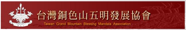 台灣銅色山五明發展協會