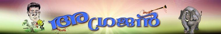 അഗ്രജന്