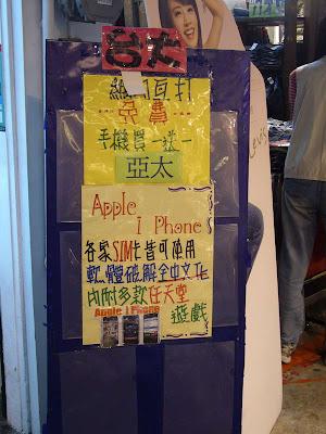 Marché de nuit de Shilin - iPhone