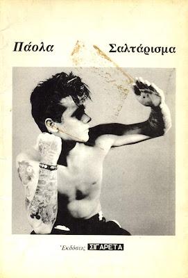 Σαλτάρισμα, εξώφυλλο του βιβλίου