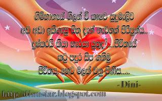 Sinhala Love Nisadas