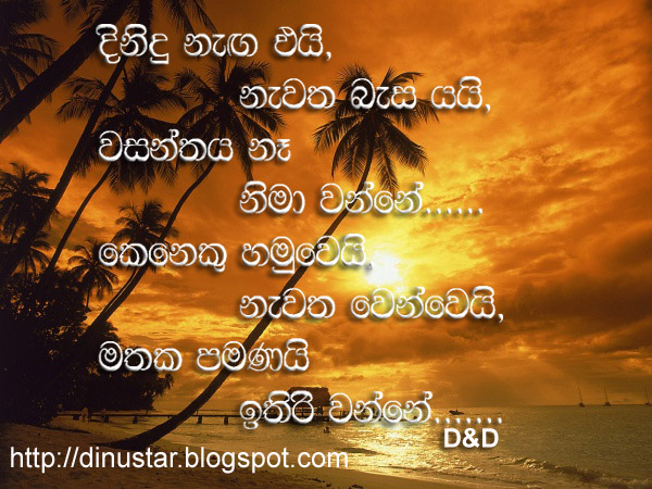 Wishes Nisadas Sinhala Friend Birthday