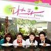 파스타 (MBC 월화드라마) Part.1