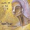 스왈로우 (Swallow) 1집 - Sun Insane