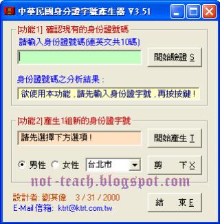 愛因斯坦沒教的事: [工具程式] 中華民國身分證字號產生器