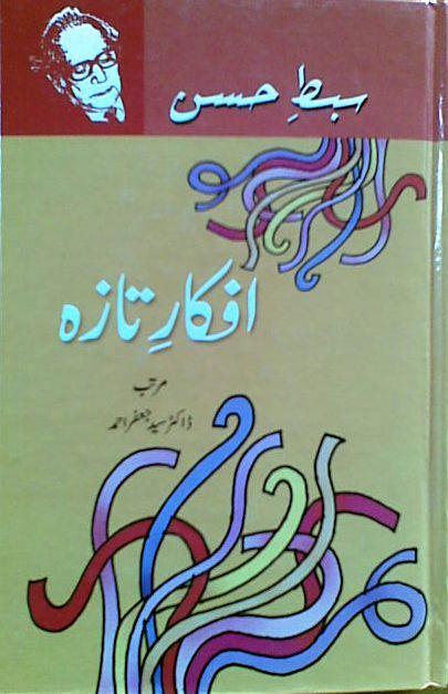 Hassan books pdf sibte