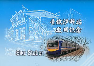 台鐵汐科站啟用紀念