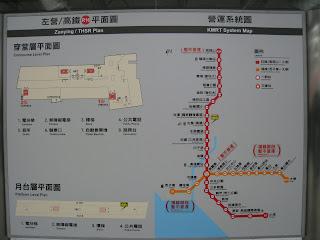 高雄捷運我來了( KaoHsiung MRT )