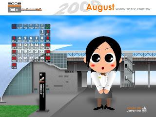 2008月曆8月