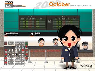 2008月曆10月