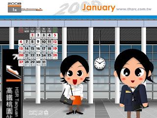 2008月曆1月