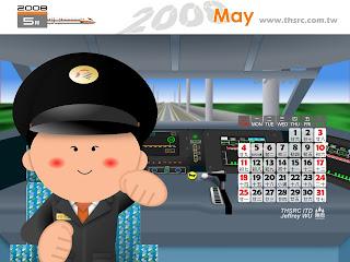 2008月曆5月