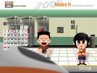 2008月曆3月