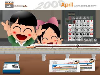 2008月曆4月