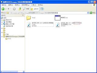 破解 KKBOX + ezpper DRM音樂保護