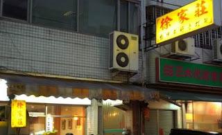 台中北屯徐家莊麵食