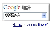 Google翻譯小工具