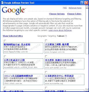 AdSense預覽工具-Google AdSense Preview tool