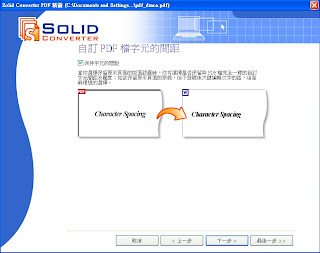 SolidConverter