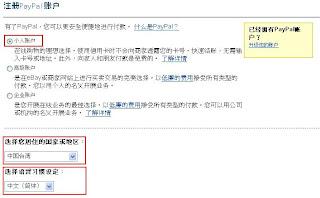 申請PayPal教學-網路銀行PayPal教學