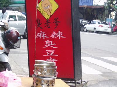 臭老爹麻辣臭豆腐鍋