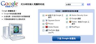 Google 免費軟体集