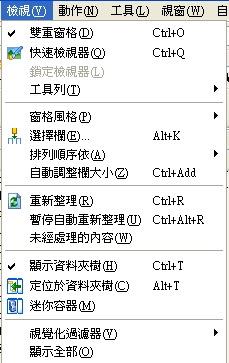 Xplorer2 pro 繁体中文化免安裝版-強烈推薦取代檔案總管