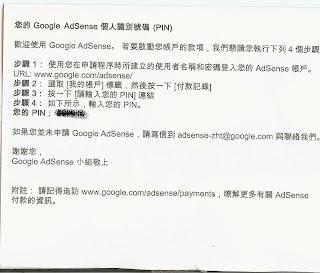 Google Adsnse Pin 碼