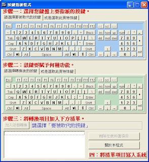 KeyAssigner -按鍵指派程式