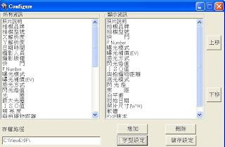 設定ViewEXIF顯示資訊的視窗畫面