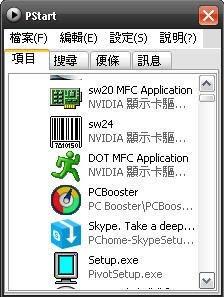 隨身碟總管 Pstart V2.11繁體中文免安裝