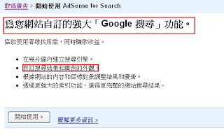 Google  AdSense - AdSense for Search + Google Co-op