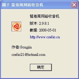 龍捲風網路 online 收音機