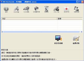 USB Disk Security  繁中免安裝版