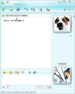 MSN 小技巧-動態調整文字