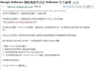 AdSense 官方論壇