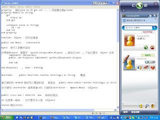 網路溝通工具Gogrok