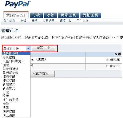 Paypal 如何收英鎊