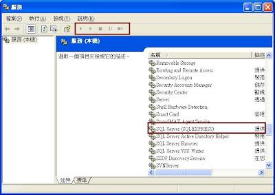 SQL Server Express 資料庫遠端連線(開啟 TCP/IP)