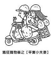 瘋狂購物車之【平實小夫妻】