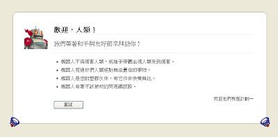 Firefox Easter egg - Firefox 3.0 彩蛋