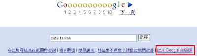加入試用 Google 實驗版 - Google experiment