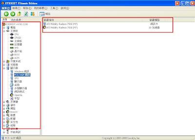 EVEREST 繁體中文免安裝版