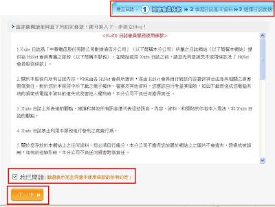 Blog widget - 如何申請Xuite 留言塗鴉版